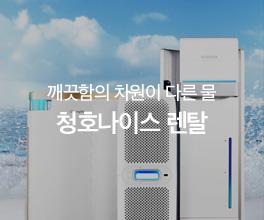 40785_청호