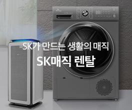 38152_SK매직