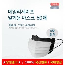 국내제조/당일출고 백색 4중필터 일회용마스크 (50매) 미세먼지 황사 덴탈 의료용