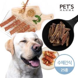 실중량간식 500g 용량UP! 가격DOWN! 최신제조 국내생산 수제간식 넉넉한 유통기한까지!! 강아지 간식/영양제