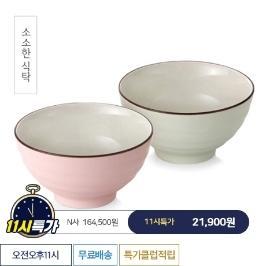 [11시특가] 7900원 균일가! 일본식기/면기(1+1) 13종 알뜰살뜰 소소한식탁 모음전