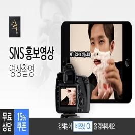 [영상] SNS홍보영상