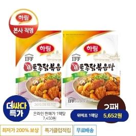 [더싸다특가] 하림 IFF 토종닭 볶음탕 골라담기 2세트이상 구매시 닭가슴살소시지증정!
