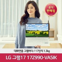 [LG브랜드데이] LG 그램17 17Z990-VA5IK 외 2개 모델 특가전!