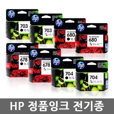 HP 정품잉크 전기종