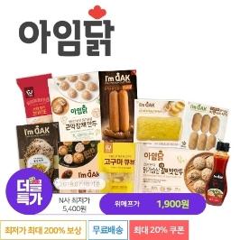 [더블특가] 최대20%쿠폰 // 아임닭 닭가슴살 BEST 80종 골라담기 특가!! 오늘 단 하루 깜짝특가!