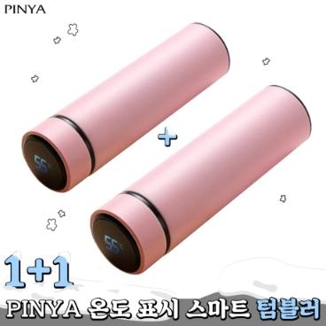 [블프직구] PINYA 스마트 온도표시 텀블러 1+1 보온 보냉 450ml 5겹 내장 설계 터치 스크린 여과 기능