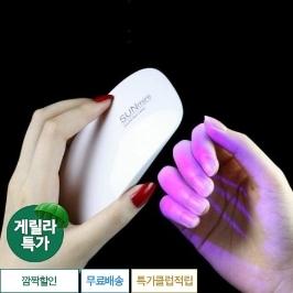 [게릴라특가] 30초완성 미니 LED 젤램프 6W 외 젤네일/거울/욕실용품 모음전