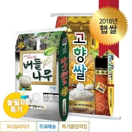 [늘필요특가] 2019년 신제품 버들나무쌀 햅쌀외 파격특가 한정판매