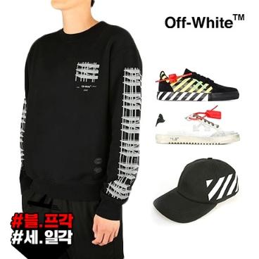 [블프직구]오프화이트 Off White 맨투맨 후드 티셔츠 볼캡 모음