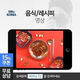 [영상] 음식/레시피 영상 제작