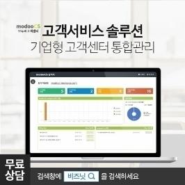[솔루션] 기업용 고객센터(CS) 프로그램