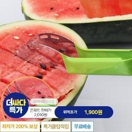 [더싸다특가] 수박슬라이서 (먹기좋게 잘리는 수박커팅칼)
