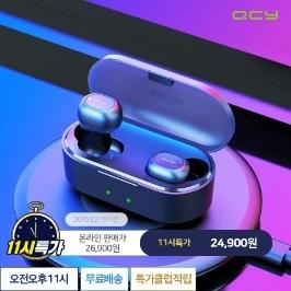 [11시특가] 국내정식발매 한국정품 QCY T2S 블루투스 5.0 무선 충전 이어폰 / QCY 스피커