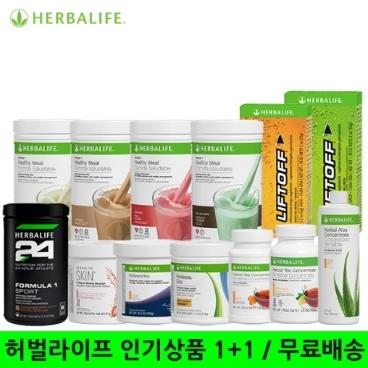 허벌라이프 전제품 1+1 / 무료배송