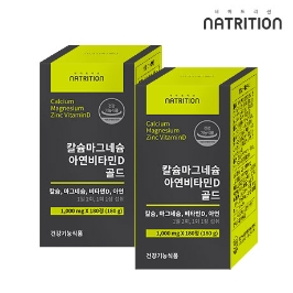 네이트리션 칼슘 마그네슘 아연 비타민D 골드 2박스 18,900원 / 6박스 구매 시 1박스 당 8,150원