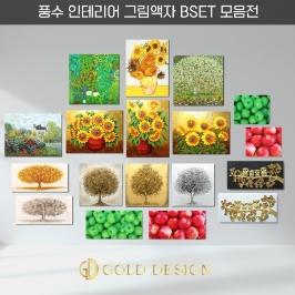 [더싸다특가] 복을 부르는 풍수인테리어 / 해바라기 / 사과 그림 모음전