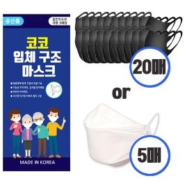 입체구조 마스크 5매입 1팩 / 3D 연예인마스크 20매