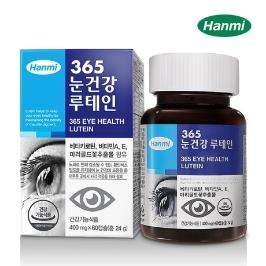 [위메프어워즈] 한미 365 눈 건강 루테인 영양제 외 한미 건강식품 모음전
