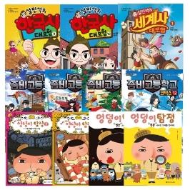 [인기시리즈] 설민석 / 좀비고 / 엉덩이 탐정 (최신간 포함)