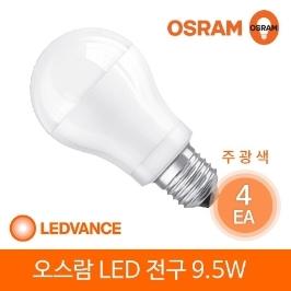 [늘필요특가] 무료배송 오스람 LED전구 4개세트 7900원 부터~