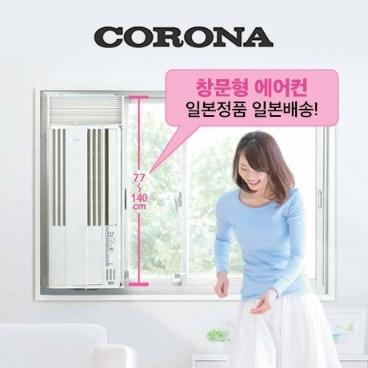 [해외배송] 코로나 창문형에어컨 일본정품 일본배송