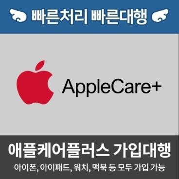 [해외배송] 애플케어플러스 구매대행 서비스
