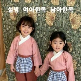 [게릴라특가] 베베브루니 설빔기념 유아한복 #퓨전한복 #아동설빔