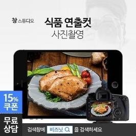 [사진/촬영] 식품/푸드촬영