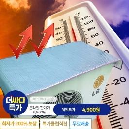 [더싸다특가] 에어컨실외기절전커버(6중단열/공기층2겹)