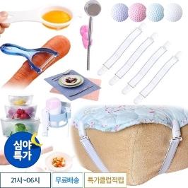[심야특가] 침대 이불/시트 고정클립4P
