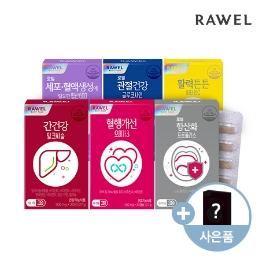 [투데이특가] 사은품증정! 혈행개선 오메가3 1+1+1 3개월분 / 루테인, 밀크씨슬, 프로바이오틱스