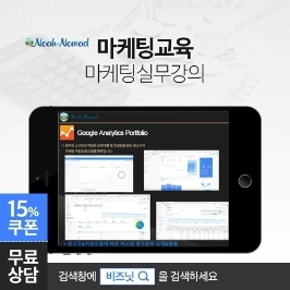 [교육/세미나] 구글 실무마케팅강의