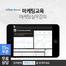 [교육/세미나] 페이스북 마케팅 실무마케팅강의