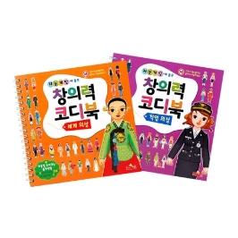 지능 UP 창의력 코디북 2종세트가 9900원?!?!