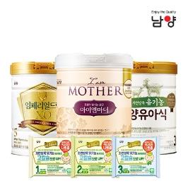 [한정수량 최저가] 남양분유 및 아기치즈 모음전