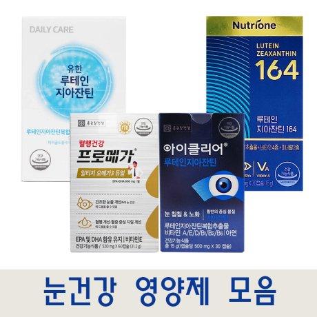 [종근당건강][유한양행]눈건강 혈행건강 필수영양제 루테인지아잔틴 알티지 RTG 오메가3/프로메가/아이클리어/루테인지아잔틴