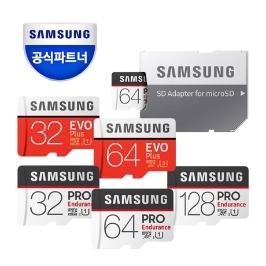 [삼성전자] 무료배송 블랙박스 메모리카드 32/64/128GB 블랙박스SD카드 블랙박스호환 삼성메모리카드