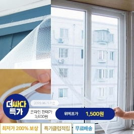[더싸다특가] 쫄대필요없이 붙이면끝! 창문간편모기장