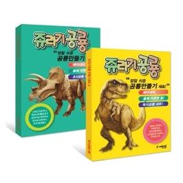 NEW 쥬라기 공룡만들기 12종 세트(공룡만들기10마리+색칠2권)