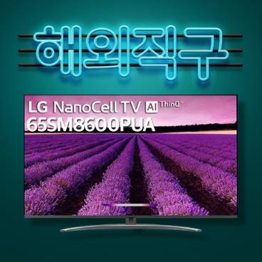 LG 65SM8600PUA UHD TV / 75UM7570PUD 스마트 4K  TV / 관부가세+배송비 포함