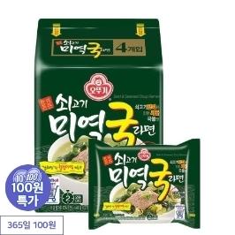 [100원특가] 오뚜기 쇠고기 미역국라면 4봉