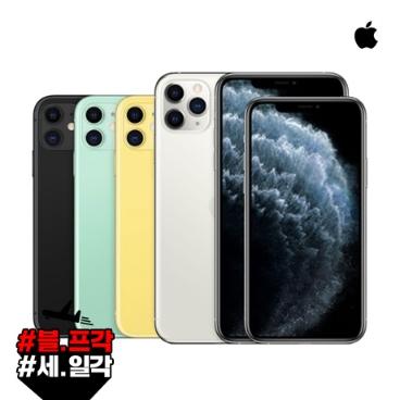[블프직구] 애플 아이폰 11 / 아이폰 11 PRO / 아이폰 11 PRO MAX 무료배송