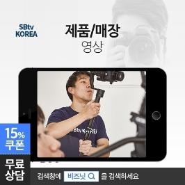 [영상] 상품 홍보를 위한 제작