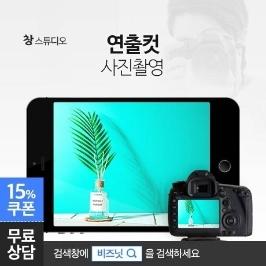 [사진/촬영] 제품연출촬영