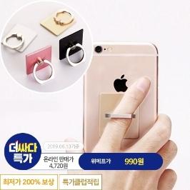 [더싸다특가] 스마트폰링 1+1+1
