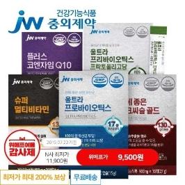 [더블특가] JW중외제약 울트라 프로바이오틱스 유산균 1+1 외 2종 건강식품 기획 특가전!