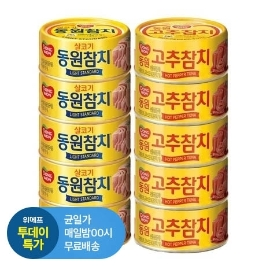 [투데이특가] 동원 라이트스탠다드 / 고추참치 10캔