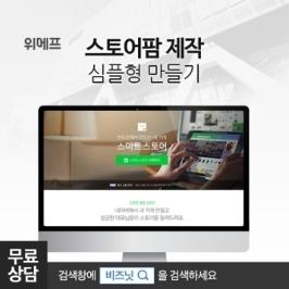 [홈페이지] 심플형 스토어팜 제작