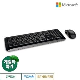 [게릴라특가] 마이크로소프트 무선 키보드 + 무선 마우스 세트 Wireless Desktop 850